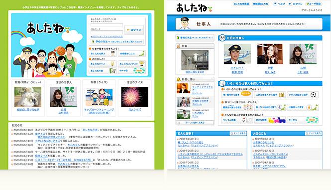12_ashitane.jpg