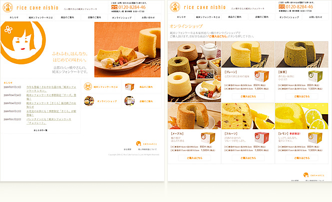 14_ricecake.jpg