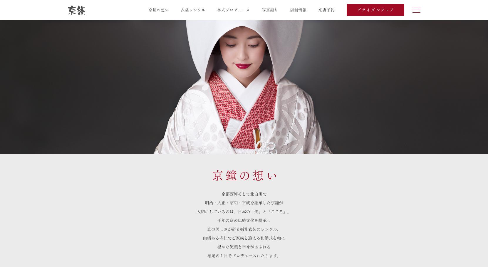 kyokane_02.jpg